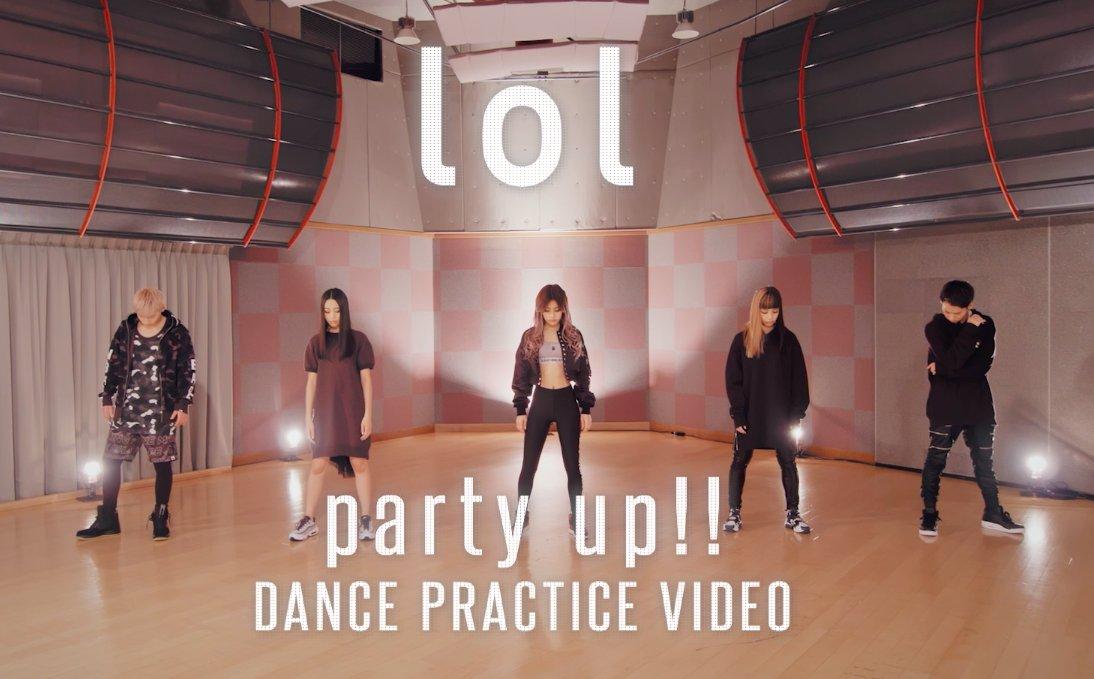 本日2/6(月)18:00- lol -エルオーエル- / party up!!のDance Pra…