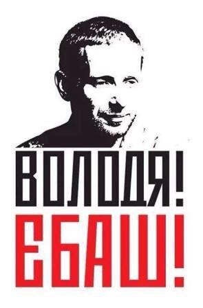 Следком РФ обвиняет 6 граждан Украины, в том числе экс-министра Рудьковского, в нападениях на российское посольство - Цензор.НЕТ 5105