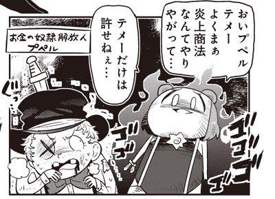 【あいまいみー特別編】 『プペル と あいまいみー』