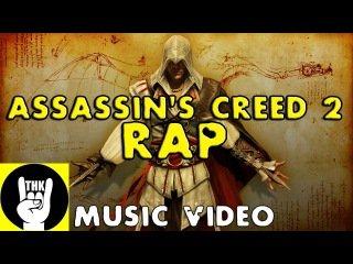 assassins creed 1 часть  торрент