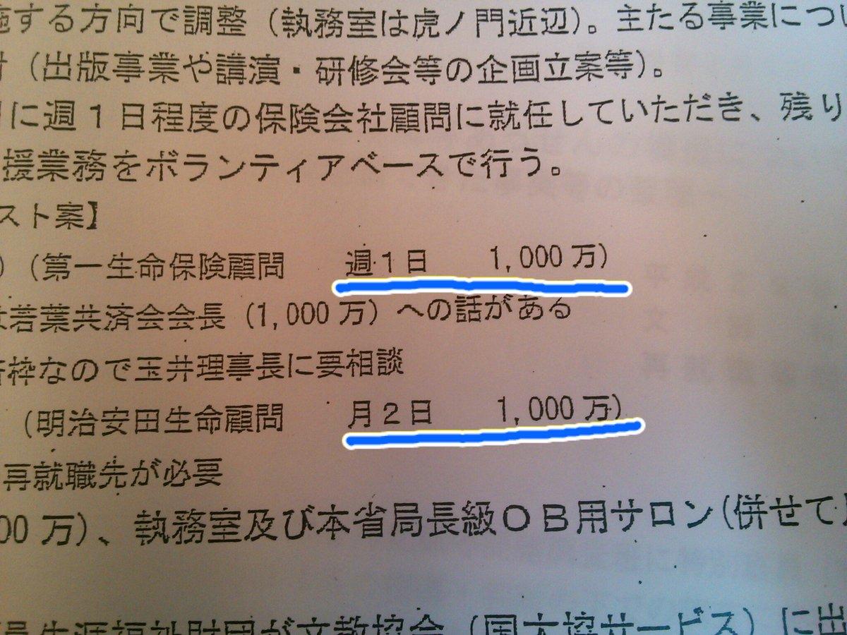 今日公表の文科省『天下り斡旋』報告書の記述で、なんと生保顧問への天下りが『月2勤務で1,000万』『…