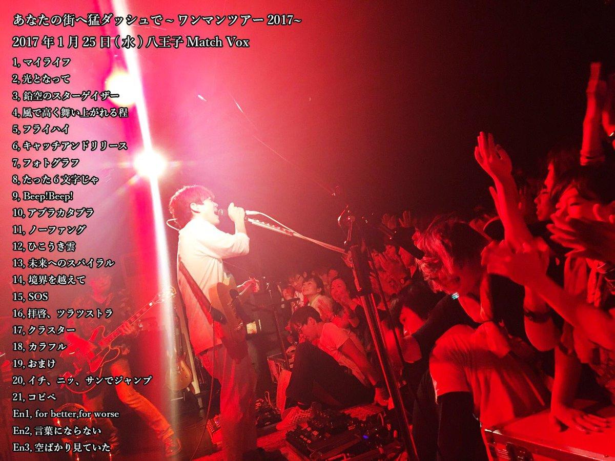 『あなたの街へ猛ダッシュで~ワンマンツアー2017~』 八王子Match Vox終了!週末は四国へ!…