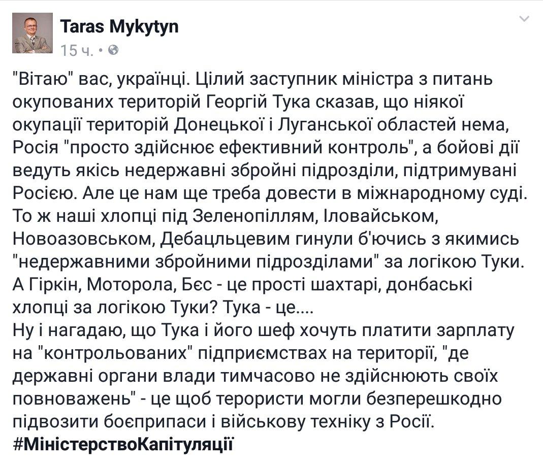 Украина должна иметь право голоса во всех переговорах между США и Россией по Донбассу, - Зеркаль - Цензор.НЕТ 9221