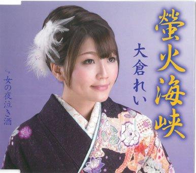 子宮頸がんで逝去した演歌歌手・大倉れいの生涯綴る物語、4月に岡山・倉敷で