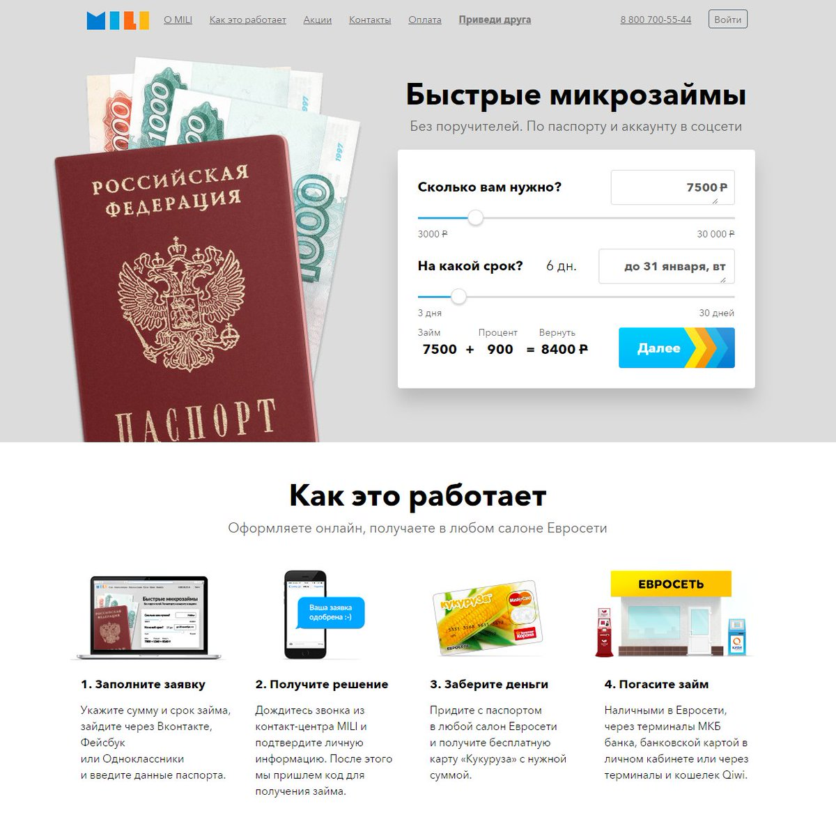 займ онлайн наличными по паспорту