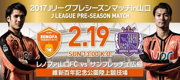 2/19(日)2017Jリーグプレシーズンマッチ in 山口「レノファ山口FC vs. サンフレッチ…