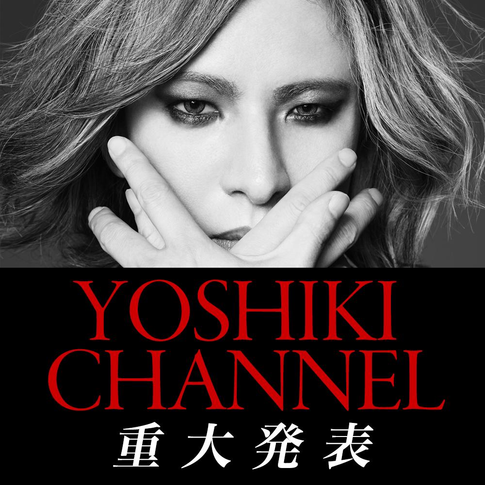 """今夜11時から、@YoshikiChannel で、""""そんなに重大でもないかもしれない""""..発表があ…"""