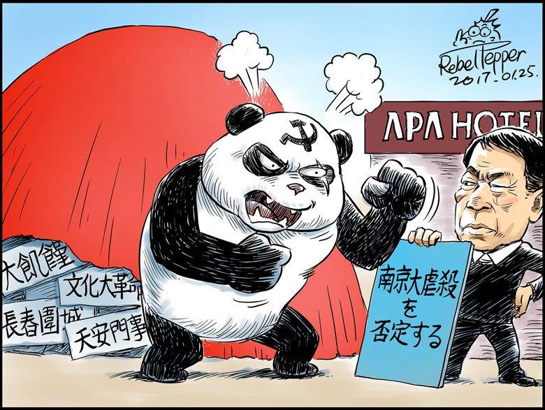 アパホテルを糾弾する前に中国共産党がやるべきこと newsweekjapan.jp/rebelpep…