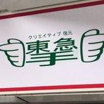新しい漢字かな?w東急ハンズのロゴをGoogle翻訳アプリで読み取った結果!