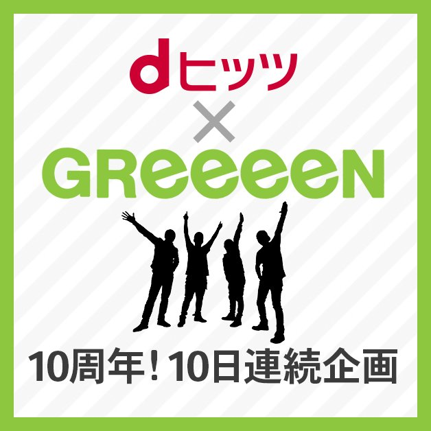 """昨日からスタートしました「dヒッツ」GReeeeNデビュー10周年""""10日連続企画"""" メンバーがオス…"""