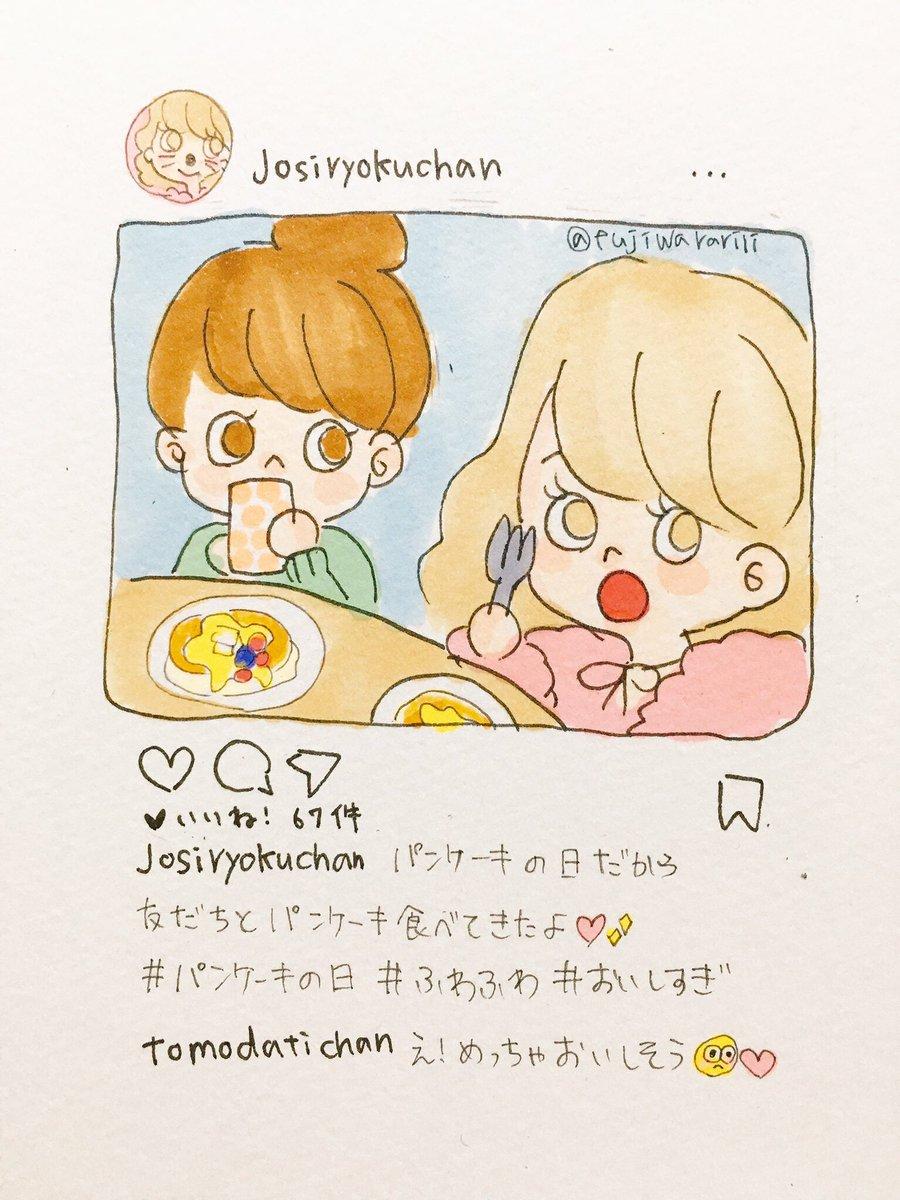 """ふじわらり on twitter: """"私には!!!!見えるぞ!!!パンケーキの日"""