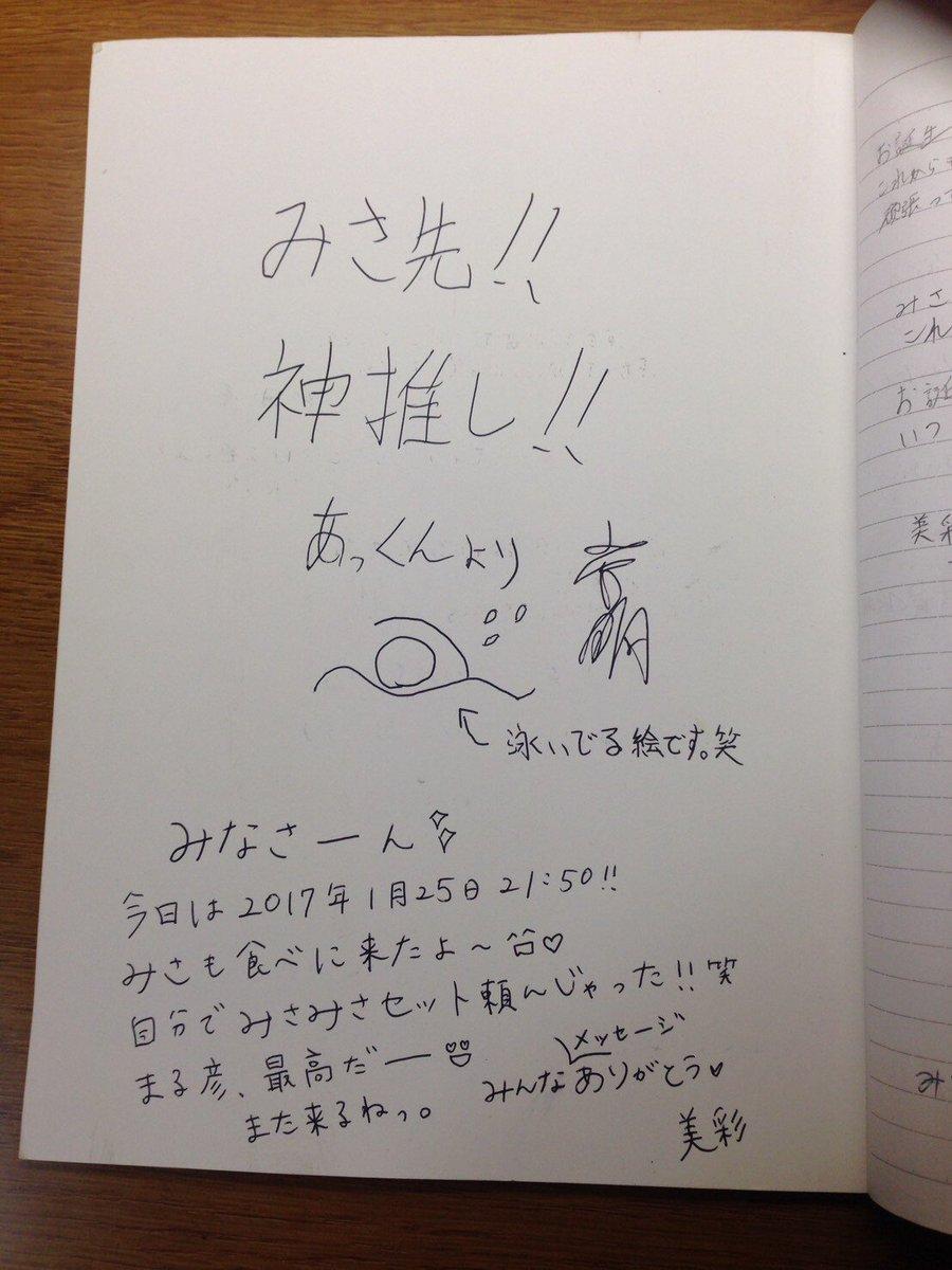 衛藤さんが、ファンのみなさんに、当店の記帳ノートにメッセージを残されました。ものすごくファンを大切に…