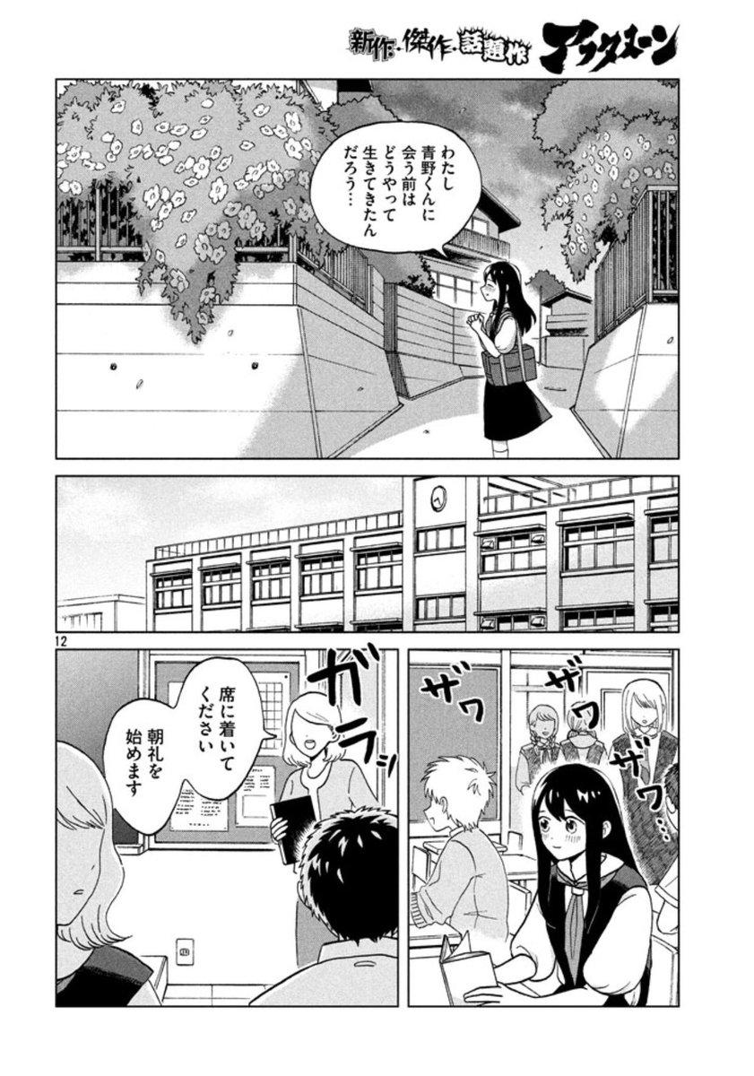 青野くんに触りたいから死にたい/椎名うみ 第1話 初めての彼氏 moae.jp/comic/aono…
