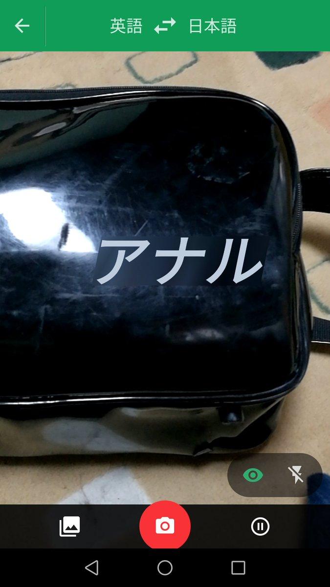 いかんでしょwww #google翻訳