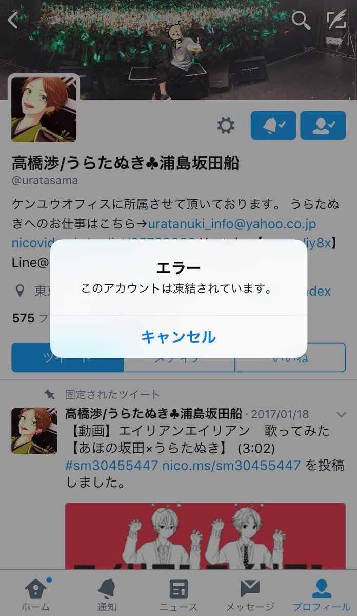 Twitter うら た