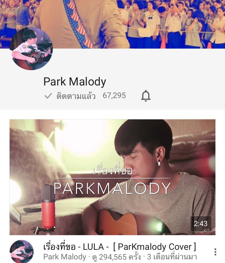 #parKmelody - Twitter Search. รอ (Wait) ...
