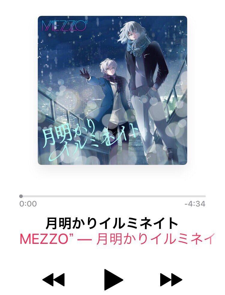 """【音楽情報】本日1/26より、MEZZO""""『月明かりイルミネイト』が配信されました! すこ…"""