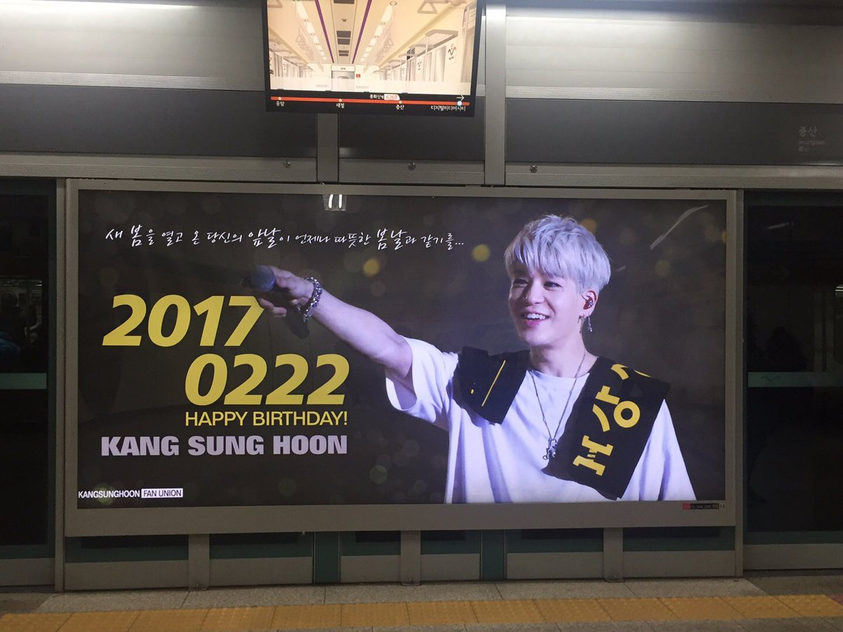 "SECHSKIES Global on Twitter: ""Hoony's B-day ads at subway ..."