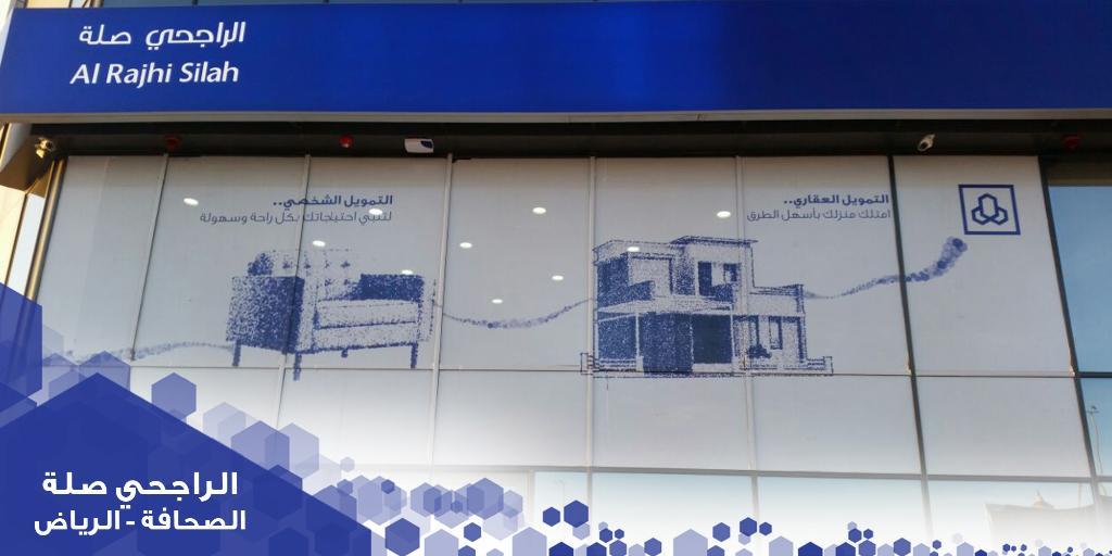 O Xrhsths مصرف الراجحي Sto Twitter يسرنا إبلاغكم بإفتتاح فرع الراجحي صلة الجديد في حي الصحافة مدينة الرياض Https T Co 4yllcv4cnw