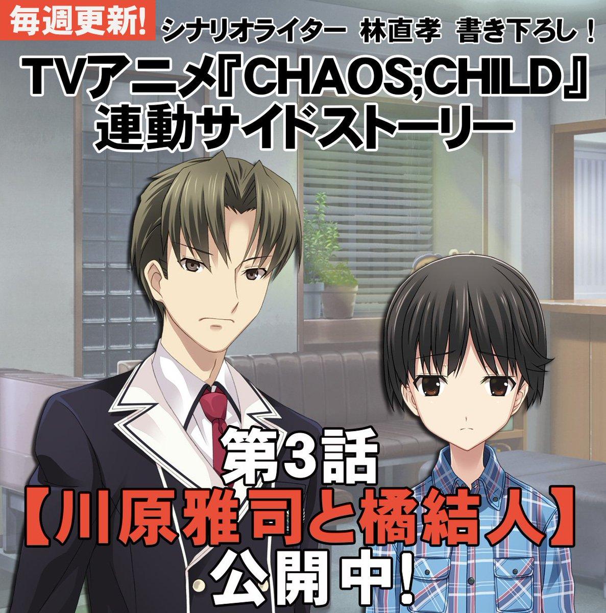 シナリオライター林直孝書き下ろし!TVアニメ「カオスチャイルド」連動のサイドストーリーを公開!第3話…