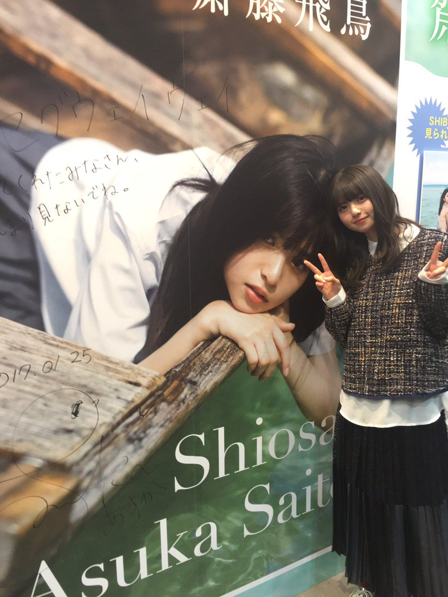 SHIBUYA TSUTAYAさんに齋藤飛鳥さん参上。巨大パネルにメッセージを書いてくださったので、…