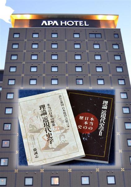 【阿比留瑠比の極言御免】国民はアパホテルに声援、日本は変わった もはや中国の不当な干渉を許さない s…