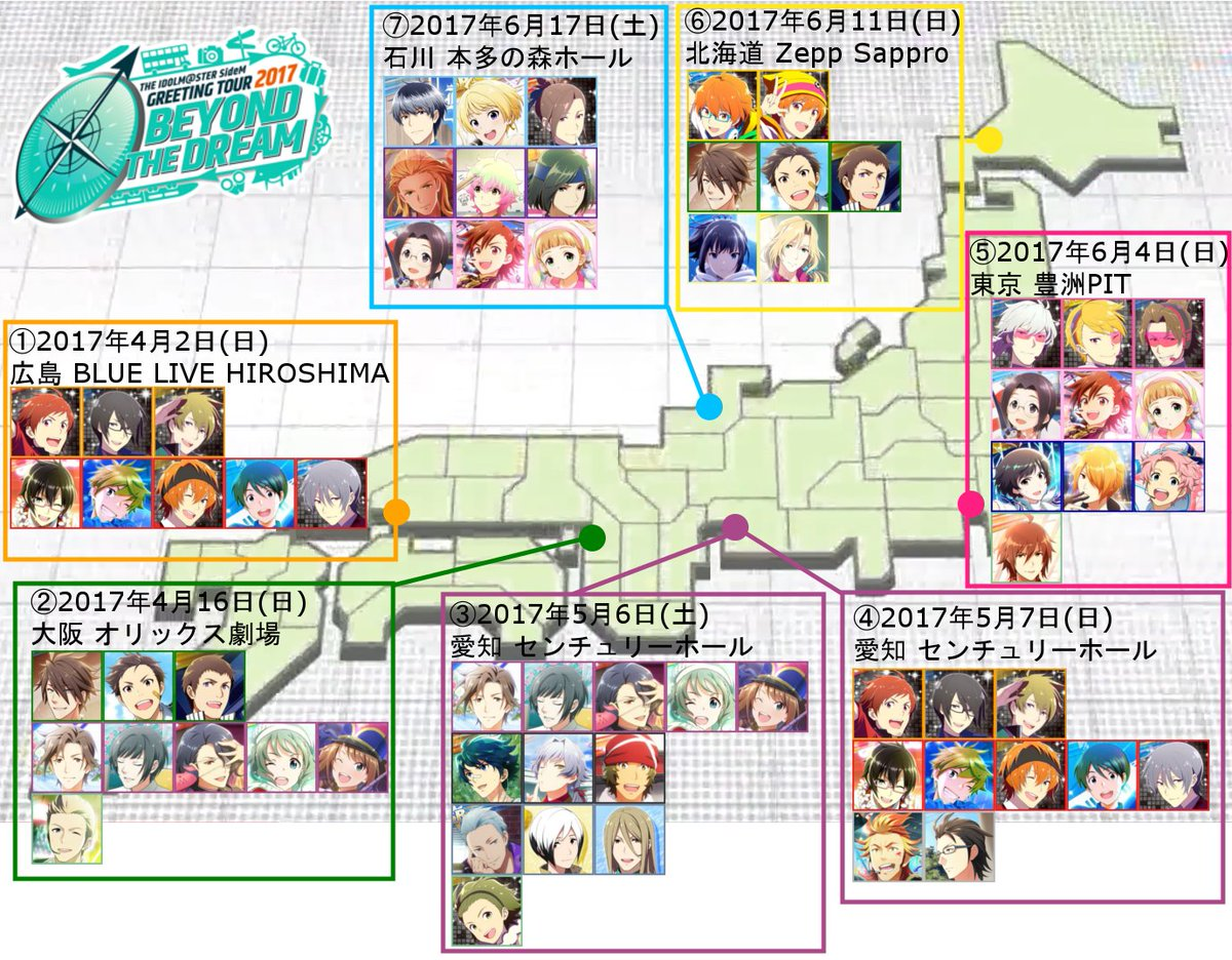 THE IDOLM@STER SideM GREETING TOUR 2017 〜BEYOND TH…