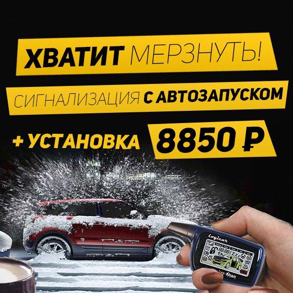 сигнализация с автозапуском шерхан 5 инструкция видео