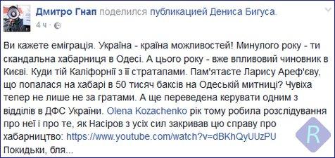 На взятке $2,5 тыс. попался чиновник Житомирской ОГА, - ГПУ - Цензор.НЕТ 6109