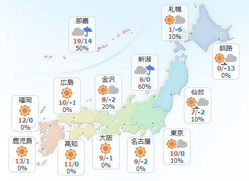 【1月26日(木)】九州から関東と東北や北海道の太平洋側はおおむね晴れる見込みです。北陸から北の日本…