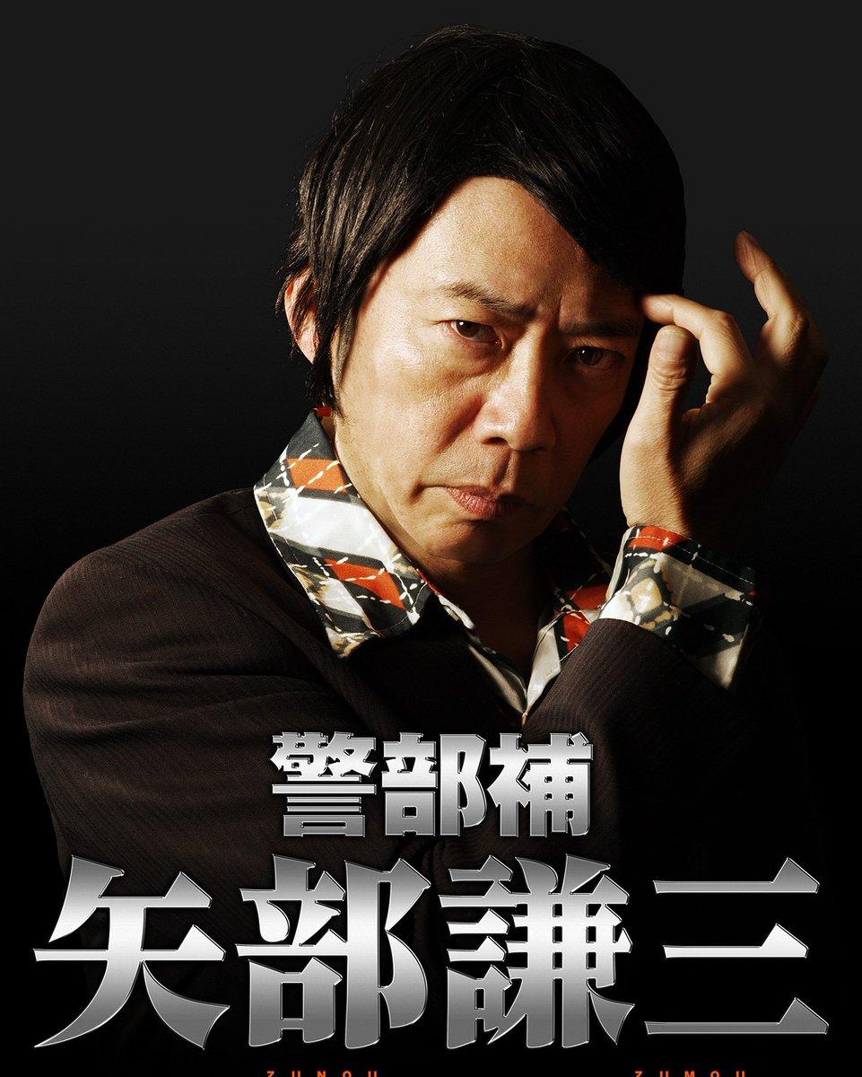 おうっ、ワシや! 日本一カミってる男、矢部謙三や! 待たせたな。ワシの完全撮り下ろし新作ドラマが配信…