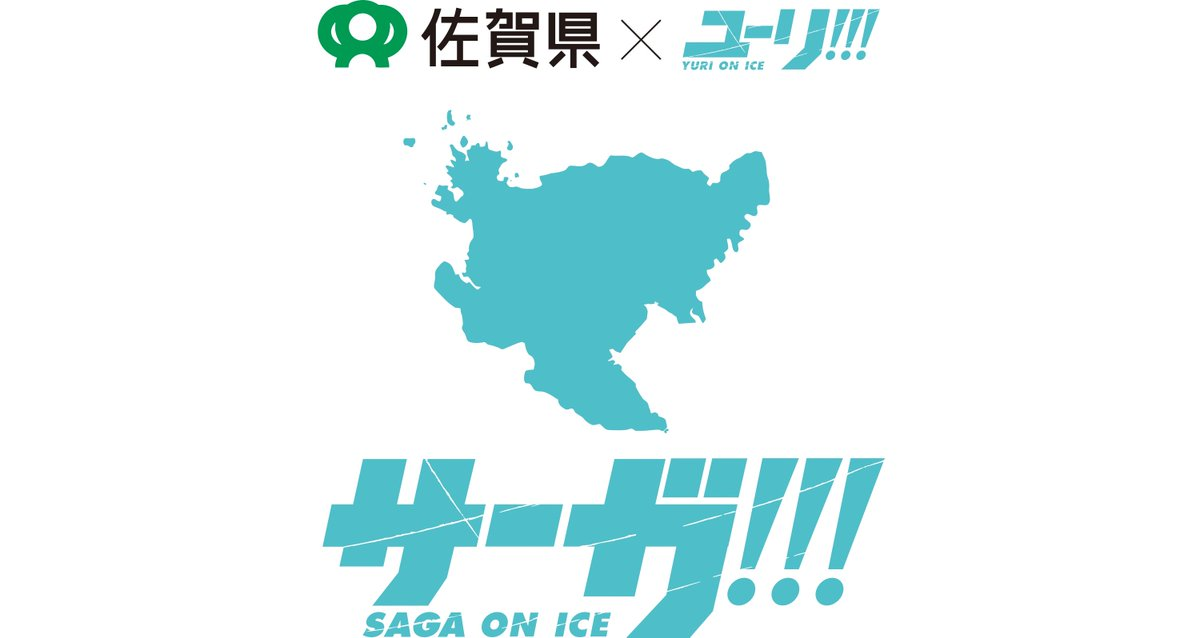 佐賀県×ユーリ!!!on ICE「サーガ!!! on ICE」開催決定!3/6~12の1週間、東京の…