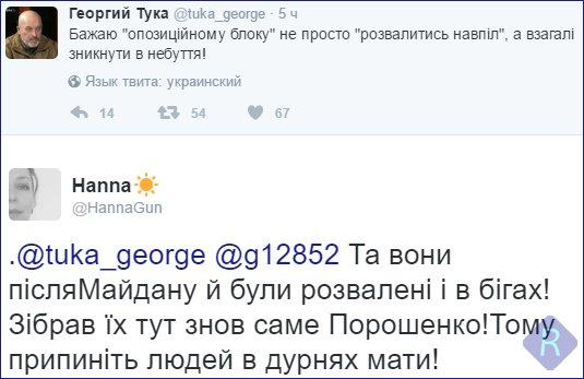 Общественная деятельность не должна нарушать Уголовный кодекс, - Луценко о блокировании железной дороги на Луганщине - Цензор.НЕТ 6130
