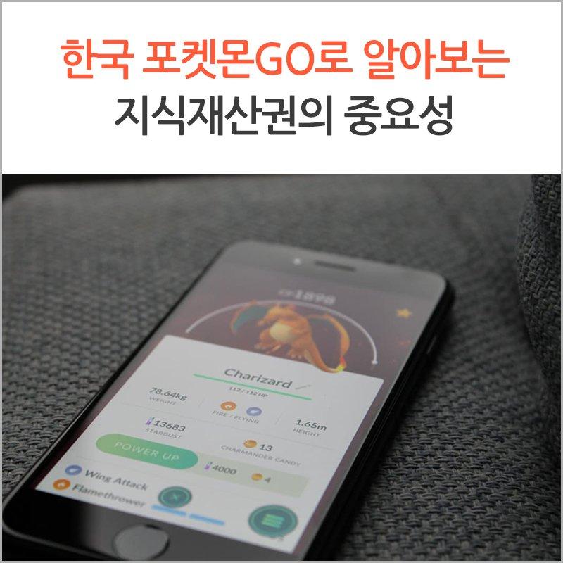 설을 앞두고 포켓몬GO가 한국에 상륙했는데요~ 오늘은 포켓몬GO와 지식재산권의 중요성에 대해서 알아볼까요? 자세한 내용은 블로그에서~  https://goo.gl/1z7ARx ...