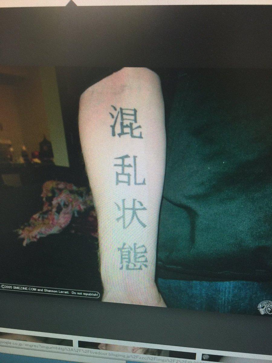 これから自分の刺青を翻訳してショックを受ける外人続出なんだろうなーwww