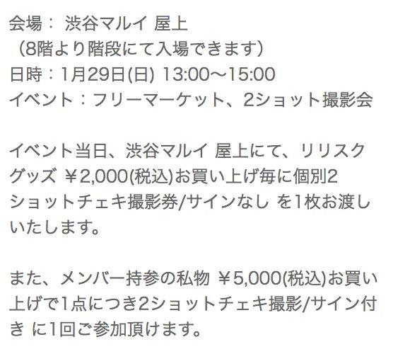 渋谷マルイプレゼンツ「lyrical school 青空フリーマーケット 渋谷マルイ屋上」(入場フリ…