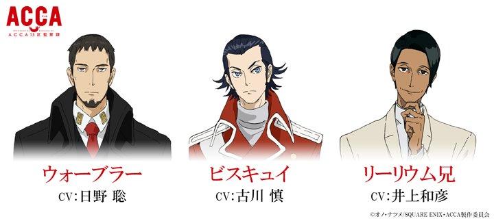 第4話に登場するキャラクターのキャストを発表します!  リーリウム兄:井上和彦 ウォーブラー:日野 …