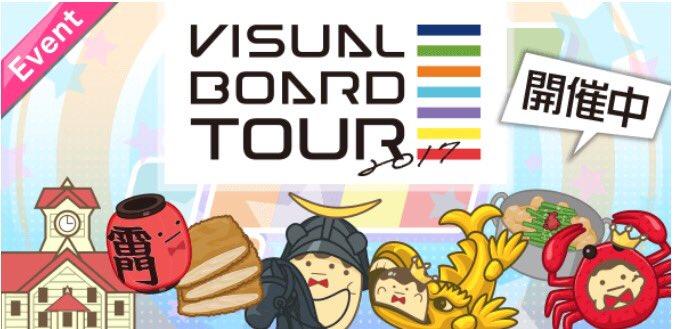 【イベント情報】1/25より開催中の『VISUAL BOARD TOUR』では全国の広告展開に合わせ…