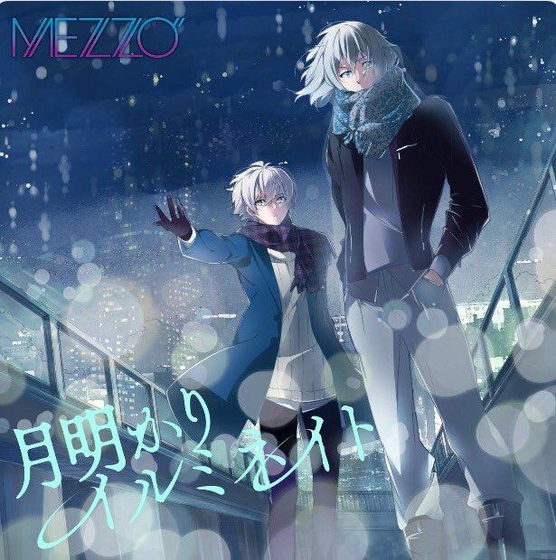 """♪KENN♪ 『MEZZO""""』の新曲 『月明かりイルミネイト』が配信されました! よろしくお願いしま…"""