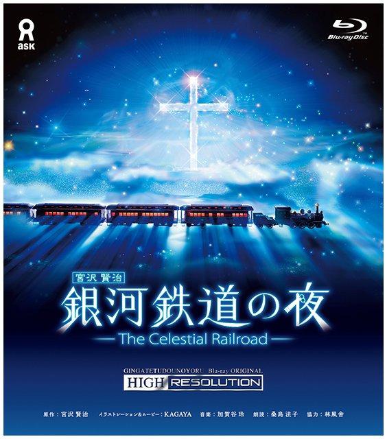 一時的に品切れしていた「銀河鉄道の夜 オリジナルハイレゾリューション版」(Blu-ray版)が再入荷してきました。現在、購入可能です。価格4,298円 https://t.co/le5gAAcFLS https://t.co/3B33o59luT