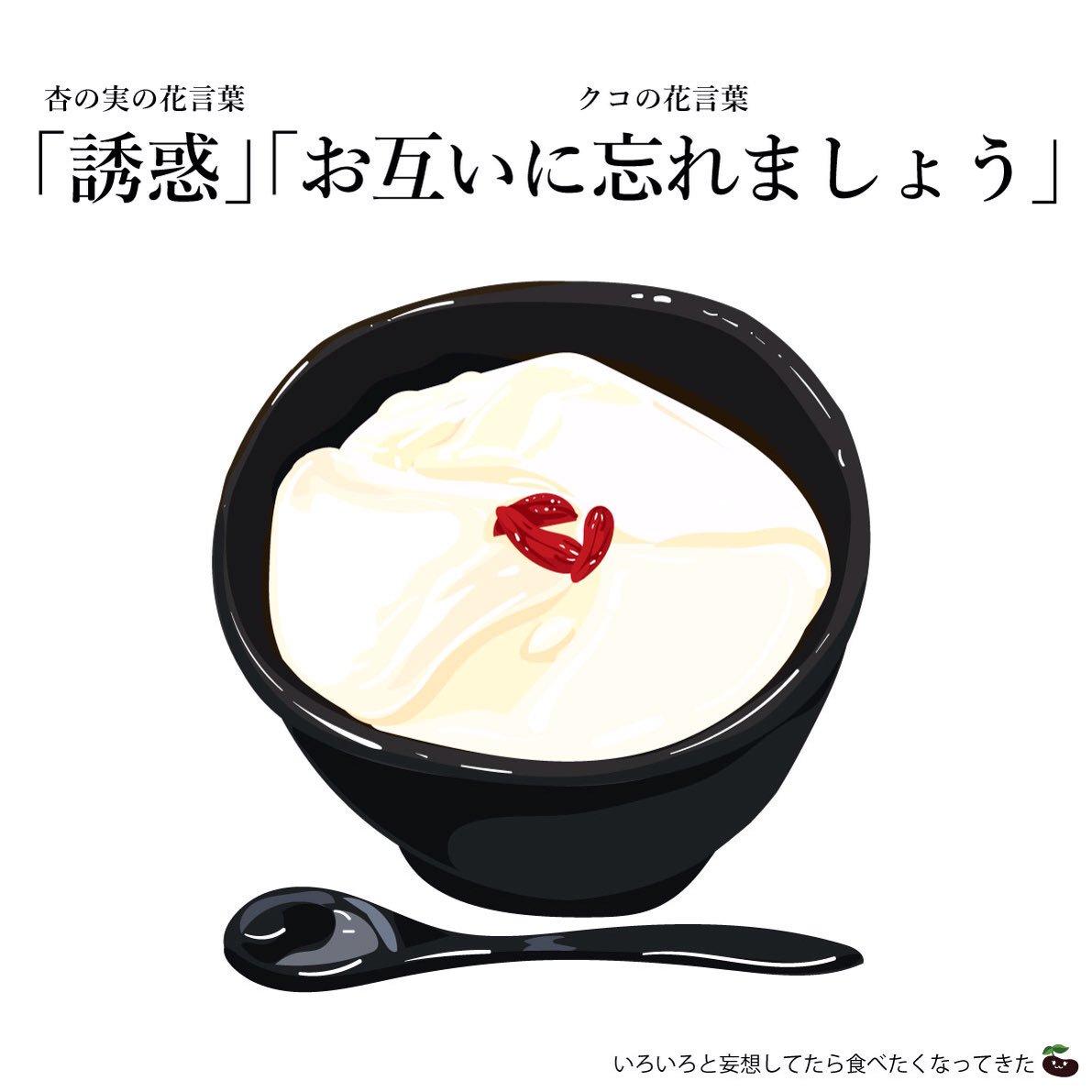 杏仁豆腐は杏の種子の核(杏仁)を原料にして作られ、上にクコの実がのっています。薬膳料理の一種で、咳止…