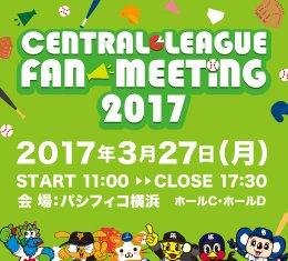 2017年シーズン開幕直前イベント「セ・リーグファンミーティング2017」の開催が3/27(月)に決…