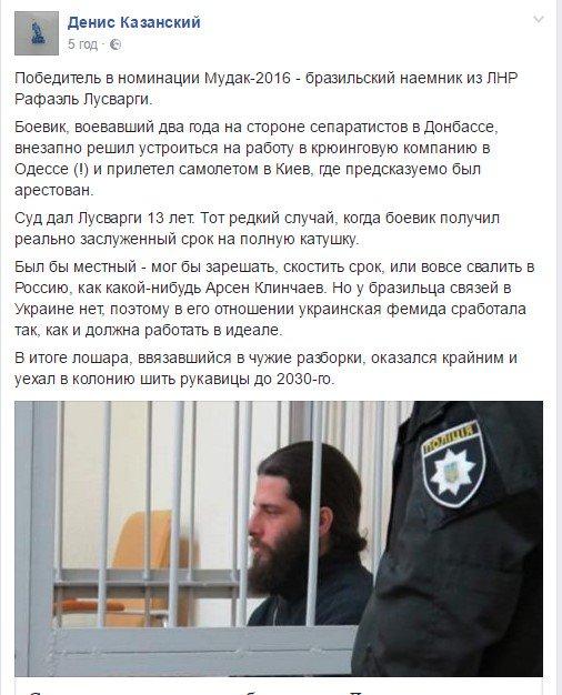 """""""Шестерки! Запомни этот день, в аду гореть будете. Позорники!"""", - во время задержания крымскотатарского активиста Салиева произошла потасовка с силовиками - Цензор.НЕТ 8848"""
