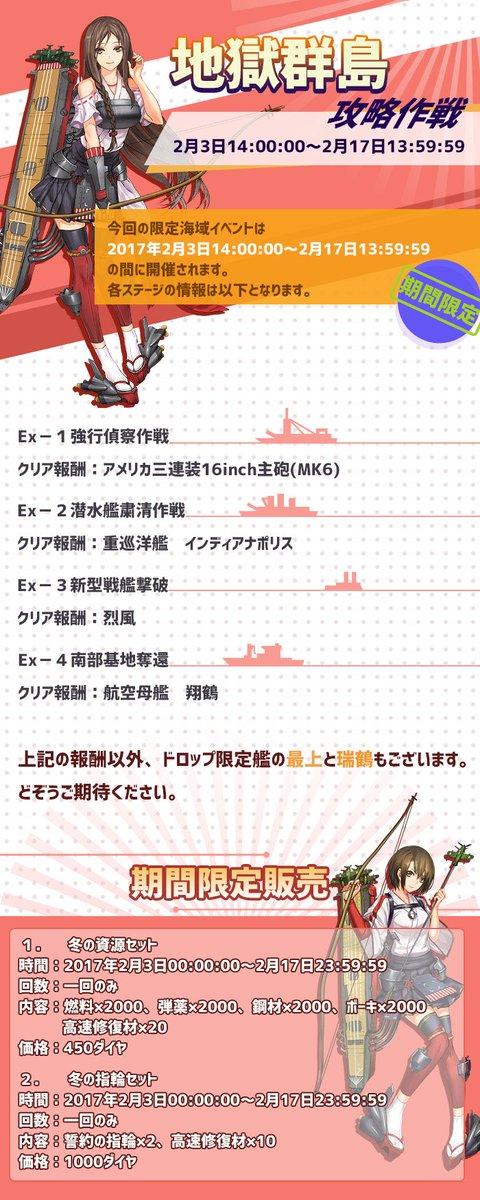 今回の限定海域イベントについて紹介いたします。 また、最終海域では対空装備が必要となります。#戦艦少…