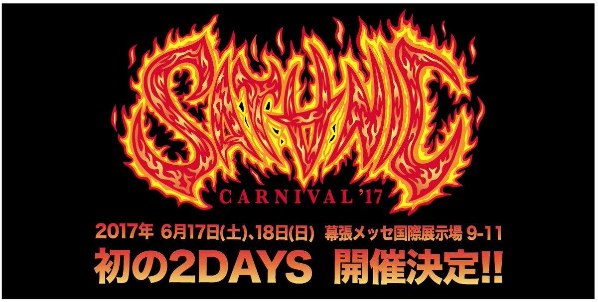 "【CARNIVAL】 ""SATANIC CARNIVAL'17""が2DAY開催で大決定!! …"