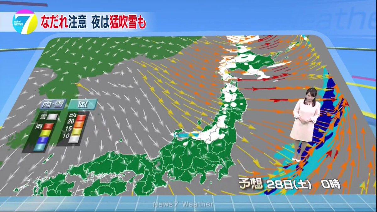 【福岡良子の気象つぶやき】 夜になると次第に雪に変わる予想。北日本は風の強い状態が続き、冬の嵐に。夜…