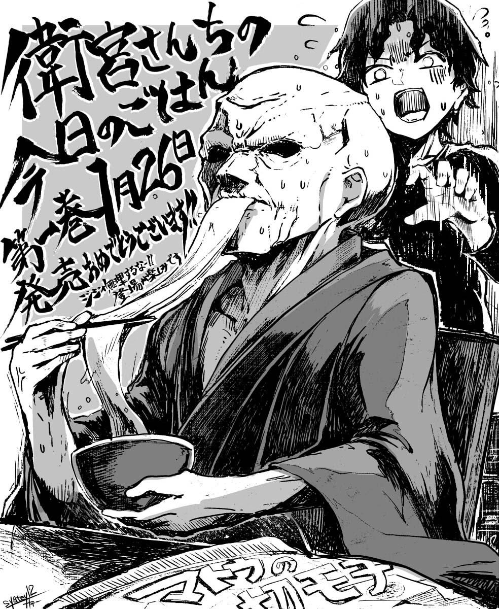 「Fate/mn 聖牌戦争」連載中のサテーさん(@syatey_12 )より「衛宮さんちの今日のごは…
