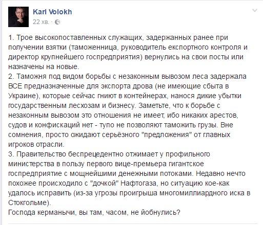 """Суд снял арест с почти 60 млн, которые пытались украсть во время строительства """"Охматдета"""" - Цензор.НЕТ 1740"""
