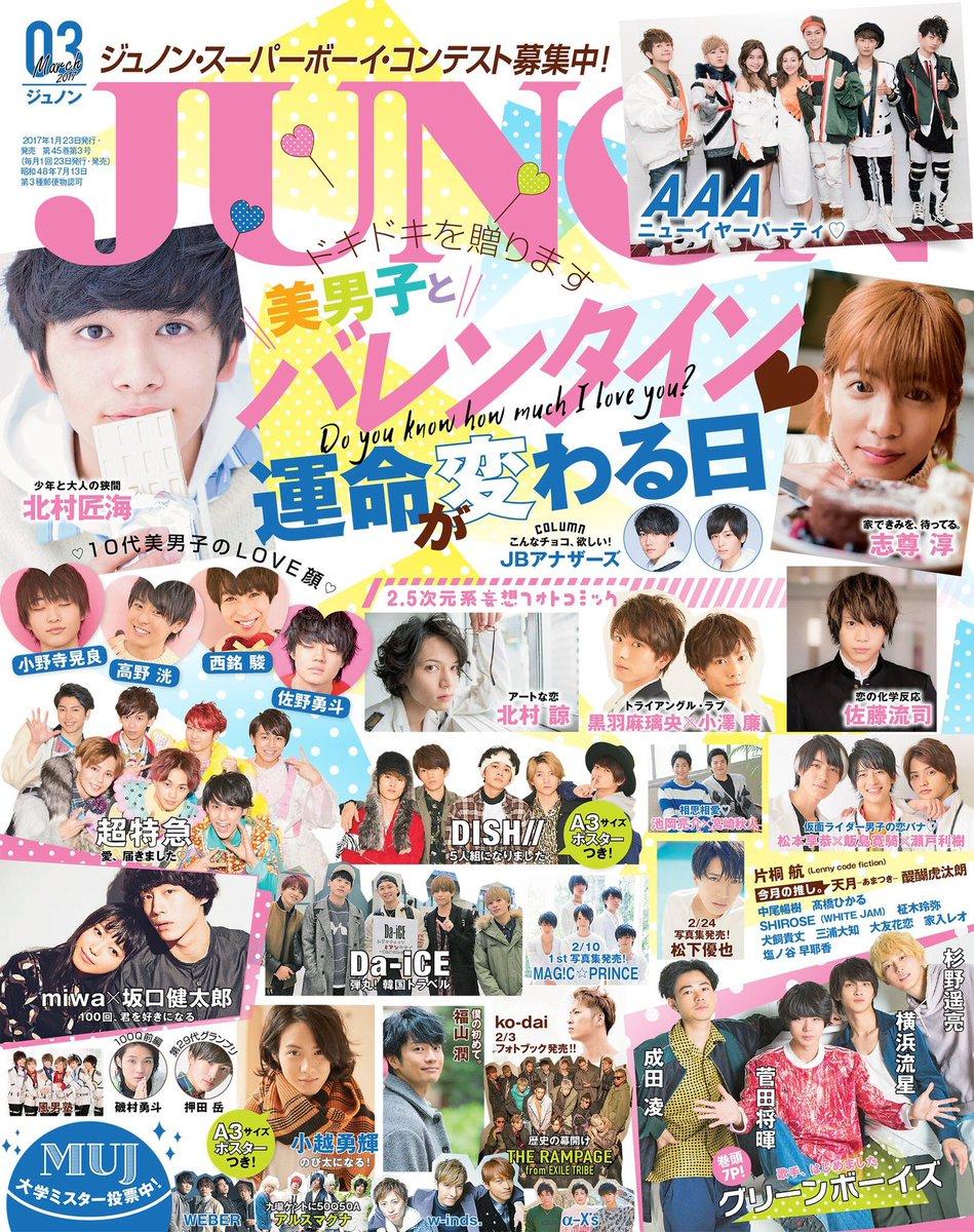 JUNON 3月号で連載中の 「彼氏できるコラム」 今回は50個のお悩みにガチで返答!  みんなの悩…