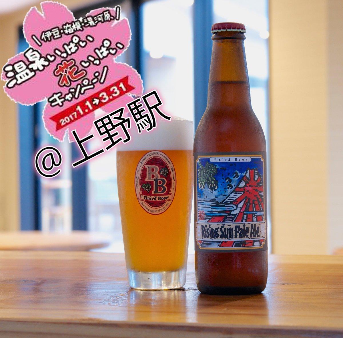 今日から3日間、上野駅の伊豆産直市でベアードビールを12種類も販売しています!伊豆ラブをお待ちしております